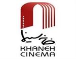 پیام خانه سینما برای دریافت جوایز سینمای مستند