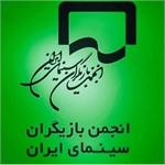 نامه شورای مرکزی انجمن بازیگران سینمای ایران به دکتر زالی