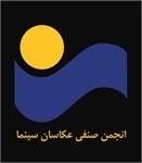 انجمن عکاسان سینما در پیامی درگذشت مسعود مهرابی مدیرمسئول و صاحب امتیاز مجله «فیلم» را تسلیت گفت .
